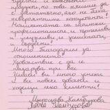 Благодарствено писмо