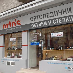Бургас, магазин ORTO'S