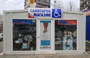Хелп Ортомедикъл - Враца