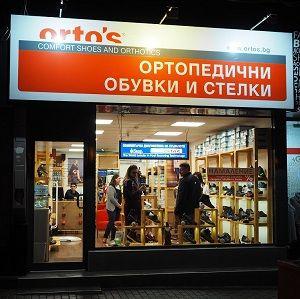Варна, магазин ORTO'S