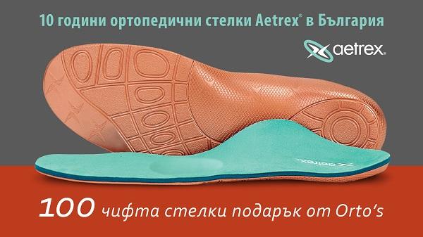 10 години Aetrex в България