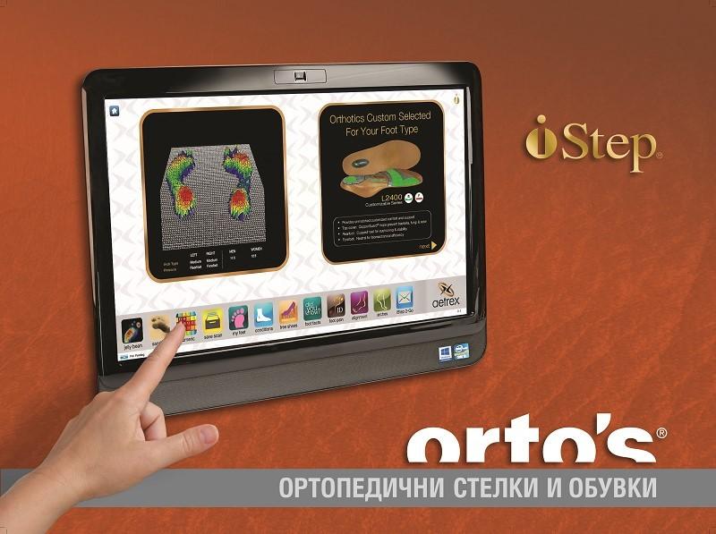 IStep компютърна диагностика на стъпалото в магазини Orto's