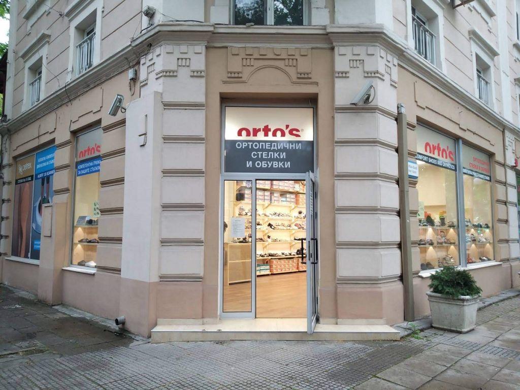 Магазин ORTO'S, Пловдив - изглед отвън